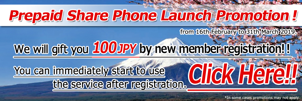 Prepaid share phone launch promotion! We will gift you 100JPY by new member registration!